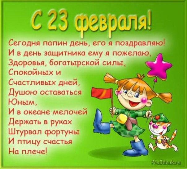 Детские поздравления малышей папам на 23 февраля