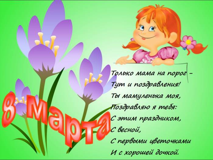 Открытка для бабушки мамы